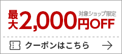 楽天でジョーシンや爽快ドラッグで使える2000円以上200円クーポンを配布中。~12/11 2時。