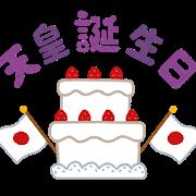 【悲報】2019年は天皇誕生日なし。2019/12/23は平日。2020年より2/23が天皇誕生日へ。