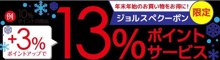 「ビックカメラ、コジマ、ソフマップ全店、ビックカメラ.com」で使える+3%ポイント付与クーポンを配信中。auPay併用可能。Apple製品は対象外。