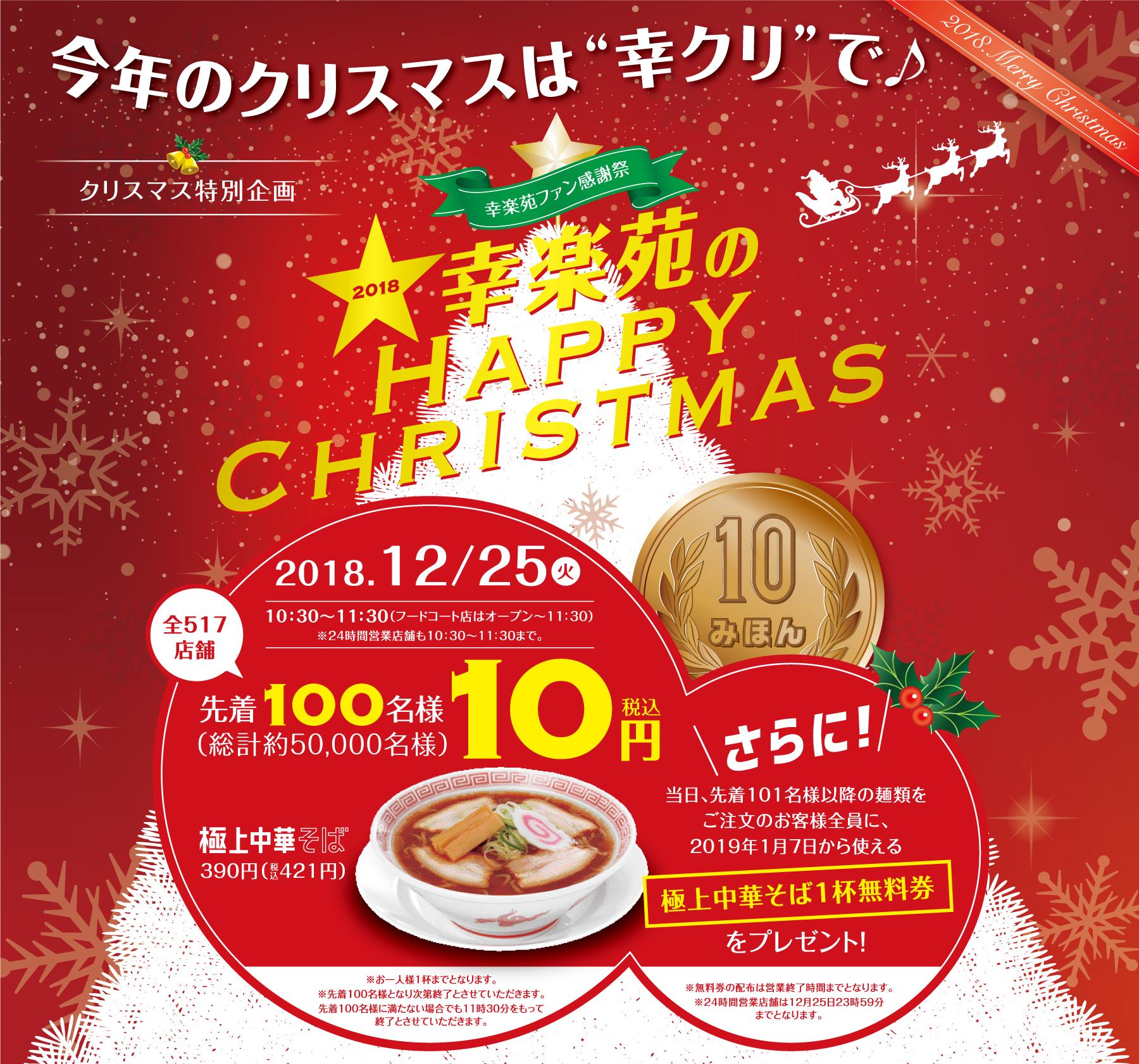 幸楽苑でラーメンが各店舗先着100名、合計5万名に10円セール。10:30~11:30。先着に入れなくても1杯食べると無料券がもらえる。11/29,12/6限定。