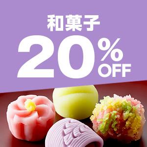 Yahoo!ショッピングで和菓子の20%OFFクーポンを配布中。本日限定。