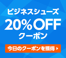 Yahoo!ショッピングで1万円以下で使えるメンズビジネスシューズ、パンプス、レディースローファーの20%OFFクーポンを配布中。本日限定。