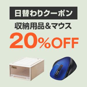 Yahoo!ショッピングで1万円以下で使えるマウスと収納用品クーポンを配布中。本日限定。