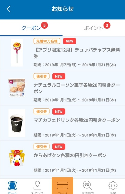 ローソンアプリでチュッパチャップスが先着90万名、コーヒーやからあげクン、スイーツの20円引きクーポンがもれなく貰える。~1/31。