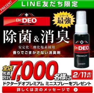 イエローハットのLINEで3000円以上500円OFFクーポン、ドクターデオプレミアムのサンプルが先着7000名にもれなく貰える。~2/11。