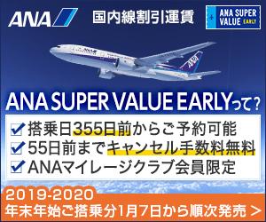 最近バナー広告が鬱陶しい「ANA SUPER VALUE EARLY」が全く安く無い件について。2019-2020年年末年始の便は早くも受付開始。