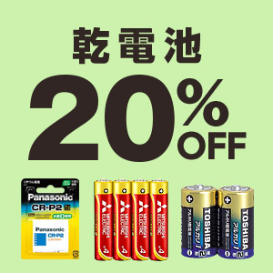 Yahoo!ショッピングで1万円以下で使えるエネループ・充電電池・乾電池が20%OFFクーポンを配布中。本日限定。
