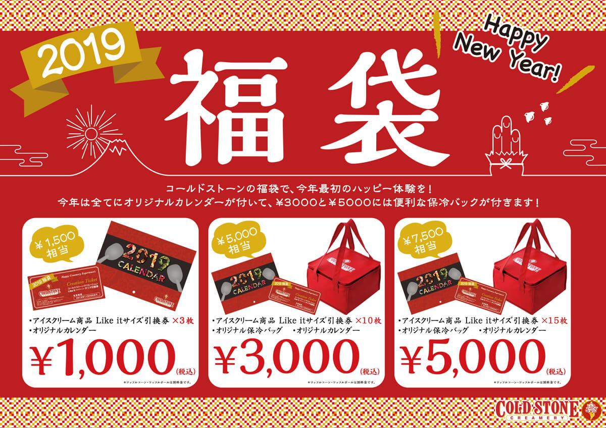 コールド・ストーンで福袋を販売予定。1000円、3000円、5000円。ライクイットサイズの引換券が額面の1.5倍でついてくる。1/1~。