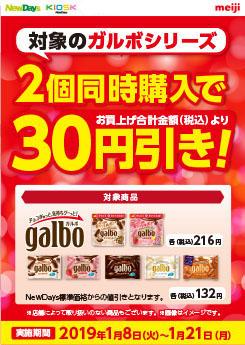 ニューデイズでガルボ2種類同時購入で30円引きセールを実施中。~8/9。