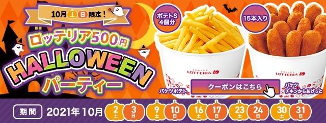ロッテリアで山盛りバケツポテトが550円⇒500円となるハロウイーンパーティーセールを実施中。10月の土日限定。