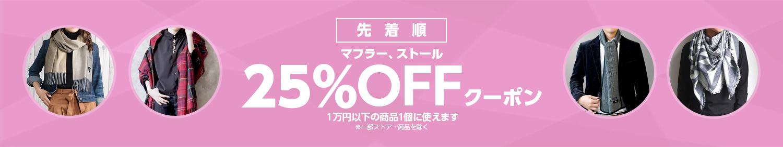 Yahoo!ショッピングで1万円以下でマフラーやストールが25%OFFクーポンを配布中。本日限定。