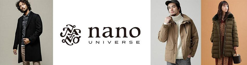 【夏物が異常な安値】楽天スーパーDEALとブランドアベニューでナノ・ユニバースが50%現金値引きセール。
