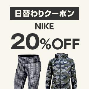Yahoo!ショッピングで1万円以下でNIKEのスニーカーやサングラス、スポーツウェア20%OFFクーポンを配布中。本日限定。