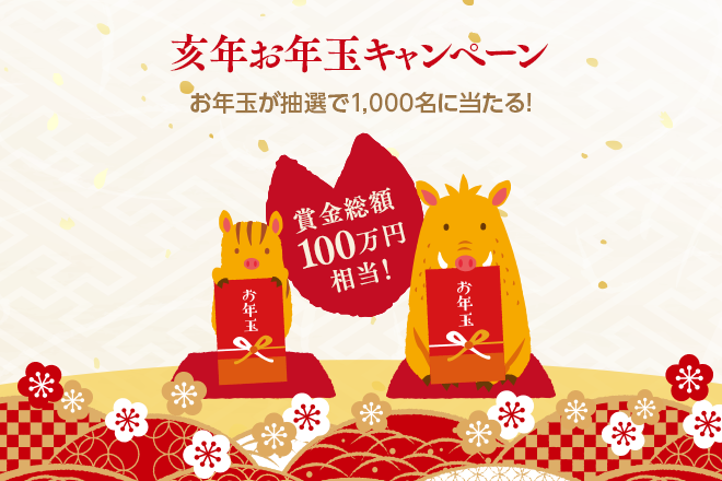 LINEバイトで抽選で1000名に1,000円相当のLINE Pay残高が当たる。~1/14。