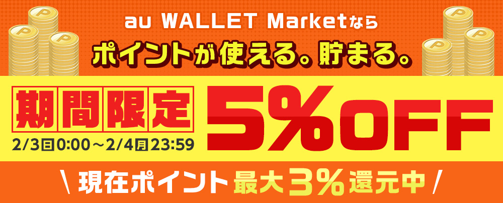 au wallet marketでApp Store & iTunes ギフトカードが購入可能。特に安くない。⇒5%OFFセールへ。
