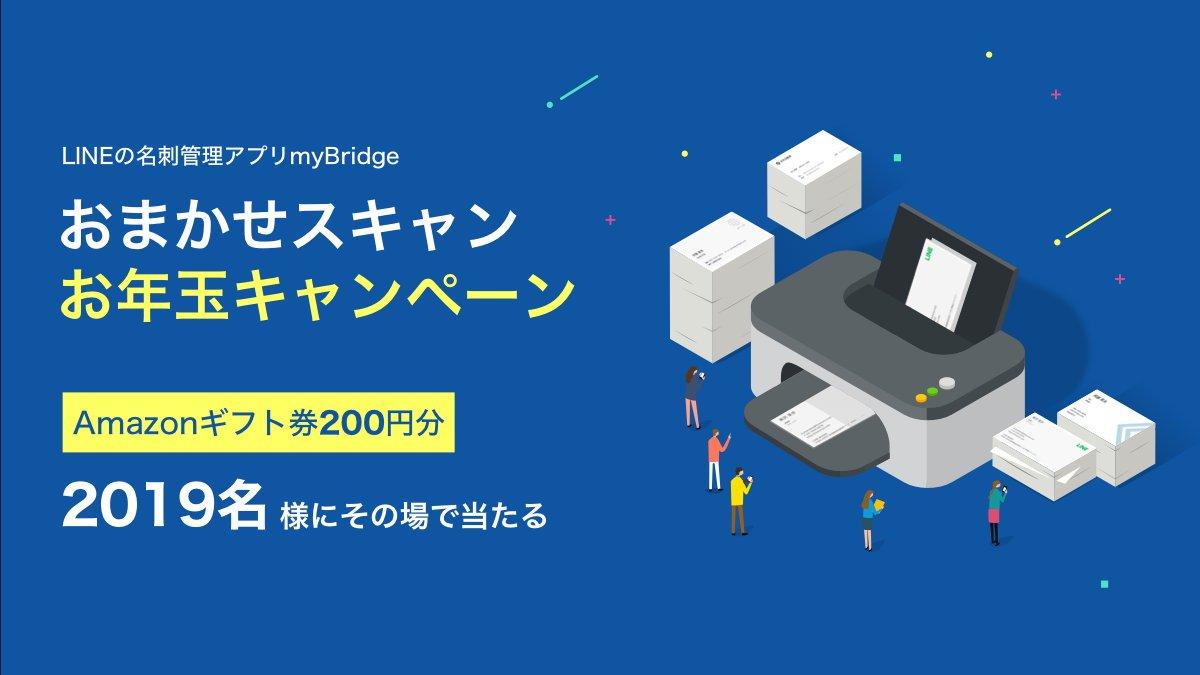 LINEの名刺管理アプリのmyBridgeでアマゾンギフト券200円分が2019名にその場で当たる。~1/15。