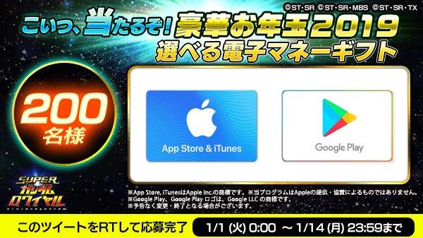 スーパーガンダムロワイヤルでApp Store、GooglePlayギフトカード3000円分が200名に当たる。~1/14。