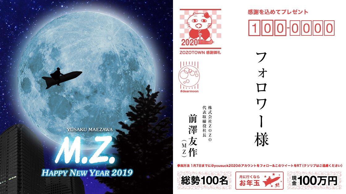 ZOZOTOWNの前澤社長のフォロー&リツイートで抽選で100名に100万円が当たる。~1/7。
