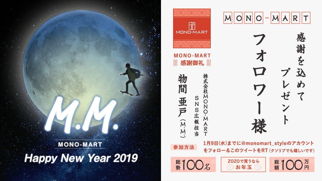 MONO-MART@ZOZOTOWN新春セールで抽選で100名に1万円、総額1万円が当たる。~1/9。