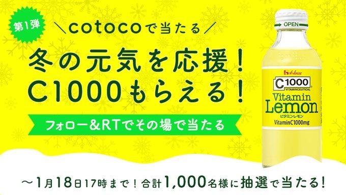 ハウスウェルネスフーズのc1000が抽選で1000名に当たる。