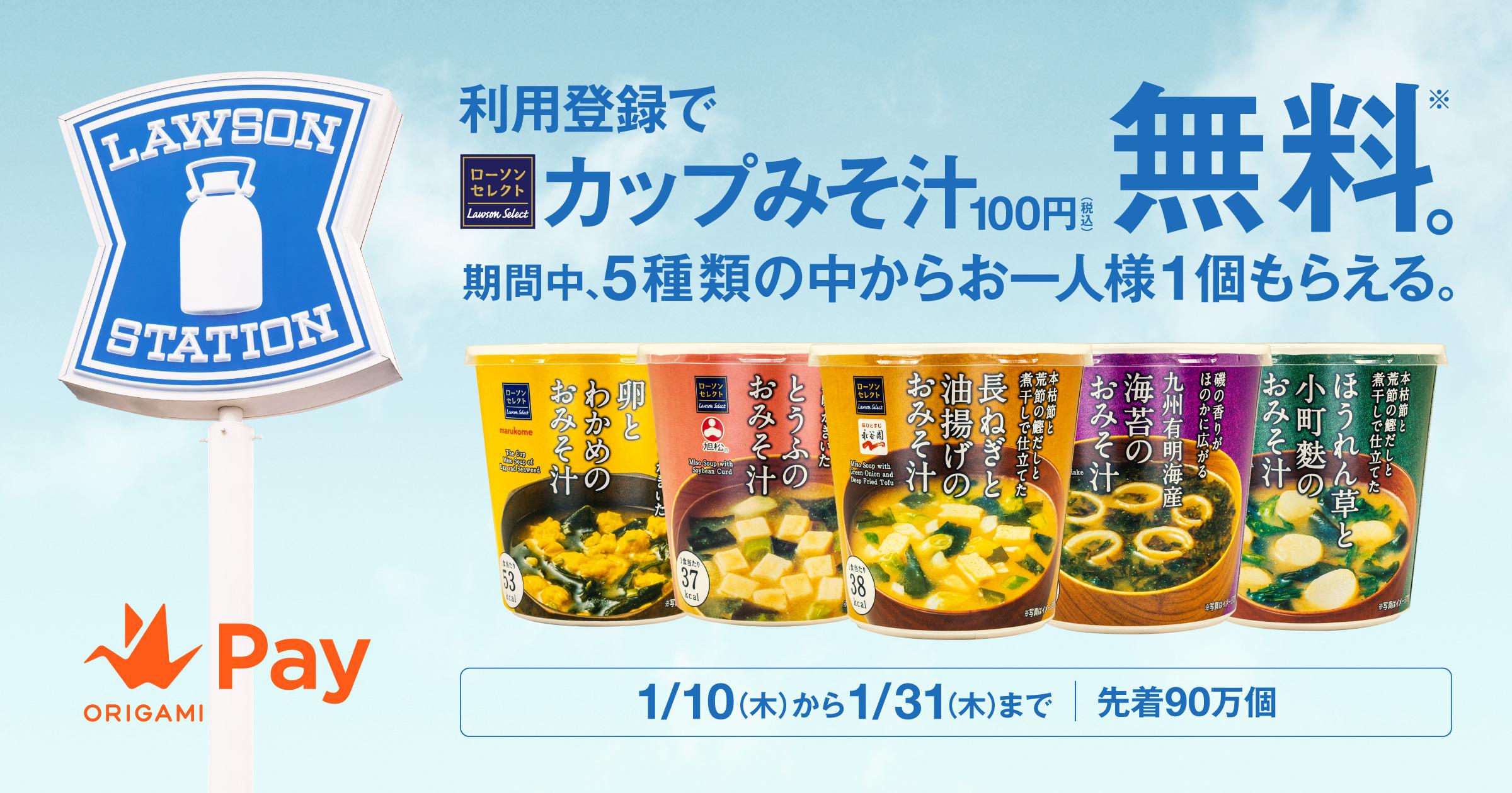 OrigamiPayで支払い情報を登録するとローソンのカップ味噌汁 100円が先着90万名にもれなく貰える。1/10~1/31。