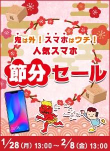 Yahoo!ショッピング/楽天のgooSimsellerで節分セール。Huawei P20lite、nova3、AQUOS sense2などがセール。1/28 13時~2/8 13時