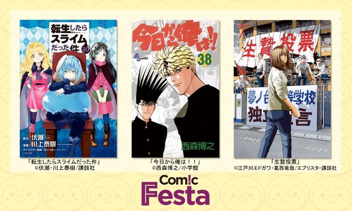 グルーポンでコミックフェスタの2000円分ポイントが500円。