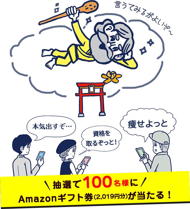 マイナビ転職で抽選で100名にアマゾンギフト券2019円分が当たる。~1/15 12時。
