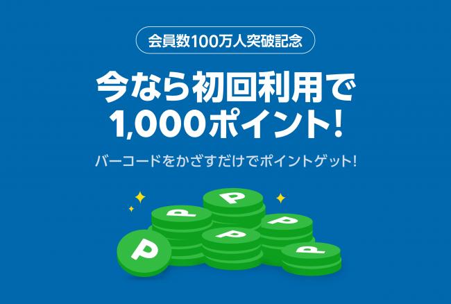 LINEのSHOPPING GOで初めて6000円以上買い物をすると、1000ポイントが貰える。ビックカメラ、ソフマップ、コジマ、earth music&ecologyが対象。~1/27。