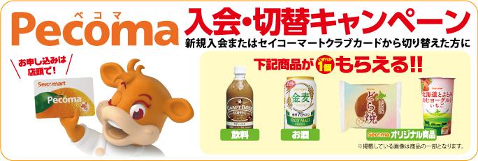セイコーマートでハウスカードのPecomaに1万円チャージで3%のペコママねーがもれなく貰える。コーヒーやヨーグルト、どら焼きやお酒が貰える。3/18~4/21。