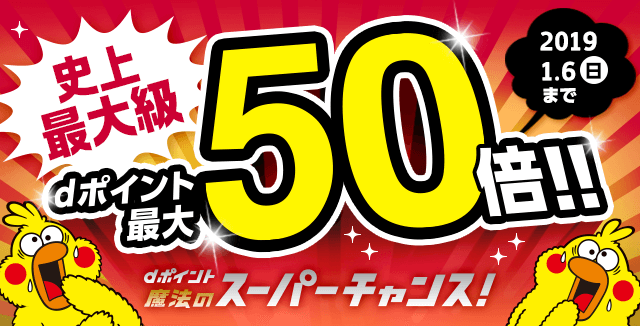 ドコモサービス乞食加入で魔法のスーパーチャンスの50倍を攻略する。実質48円相当でポイント6倍上乗せ可能。~1/6。