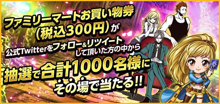 ツイッターで抽選で1000名にファミリーマートお買い物券300円分がその場で当たる。