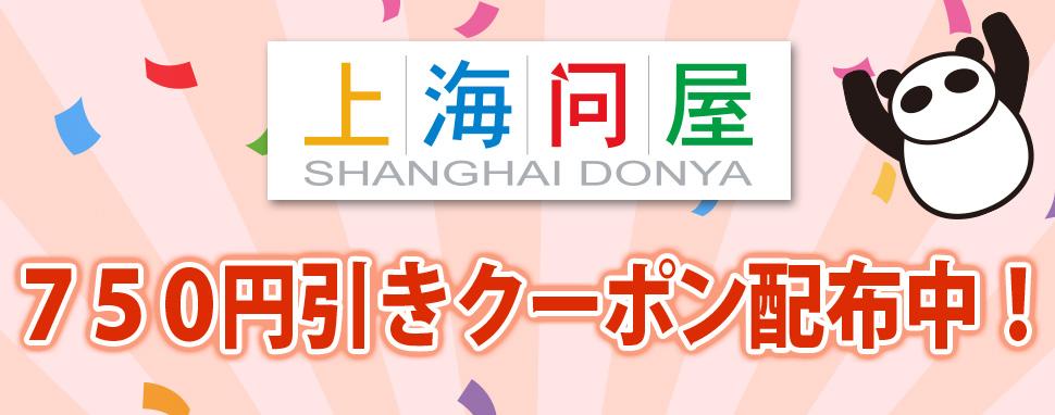 【本日17時まで】ドスパラの上海問屋で1500円以上750円引きクーポンを配信中。microSDXCが32GBが3枚実質744円、1枚248円。