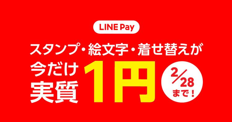 LINEのスタンプ・絵文字・きせかえをLINE Payで買うとPay残高還元で実質1円。