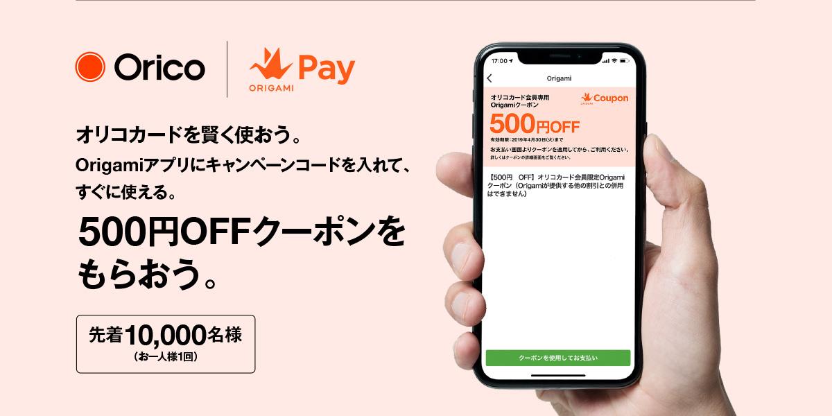 OrigamiPayでオリコカード利用者限定、先着1万名に500円OFFクーポンを配信中。