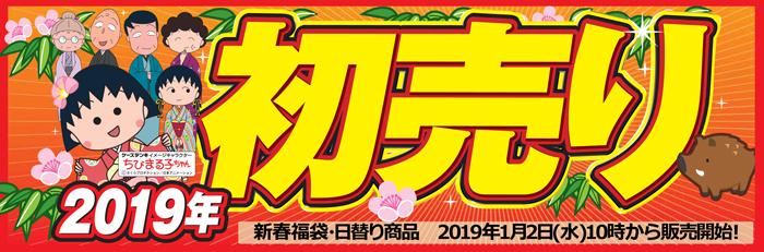 ケーズデンキで新春福袋・日替わり商品セール。1/2 10時~。