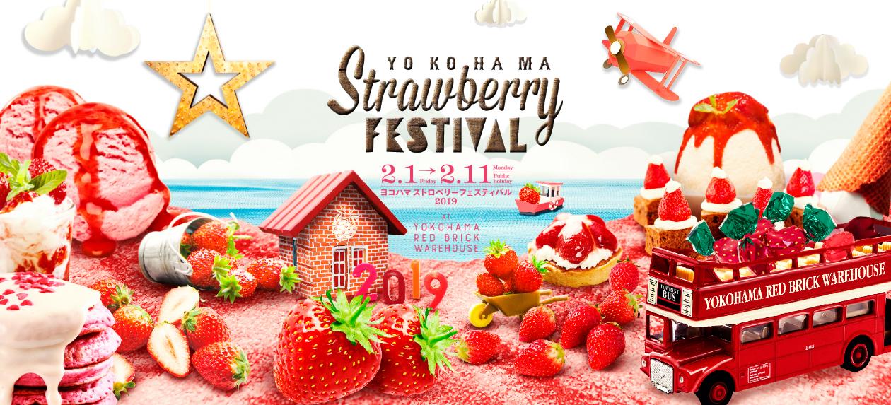 ヨコハマストロベリーフェスティバルでイチゴの無料サンプリングイベントを開催予定。2/6~2/16。