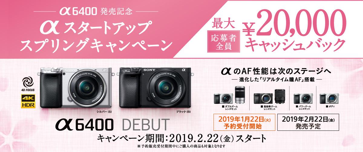 ソニーがAPS-Cのミラーレス一眼カメラ「α6400」を発表へ。世界最速0.02秒高速AF、自撮り液晶。手ぶれ補正なし。発売当初から2万円キャッシュバックへ。予約は1/22 10時~。