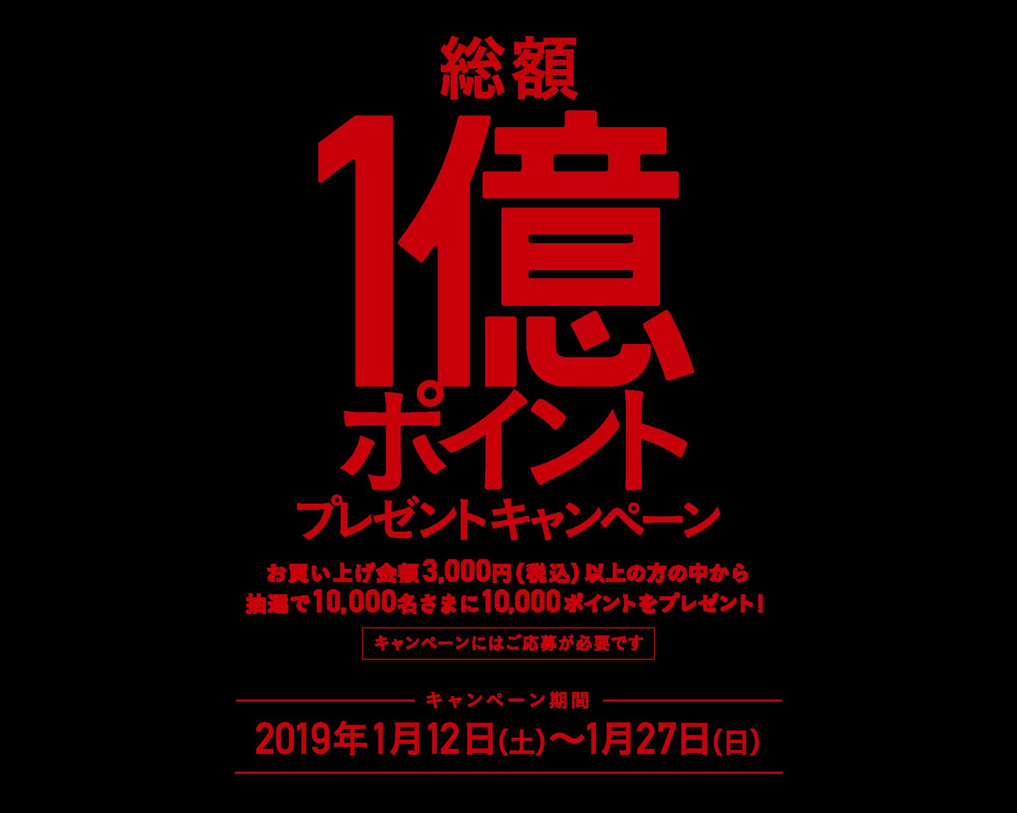 WAONで3000円以上買うと、抽選で1万名に1万ポイントが当たる。~1/27。