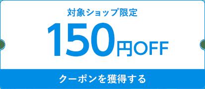 楽天で先着2万名に3000円以上で150円OFFクーポンを配信中。~1/16 2時。