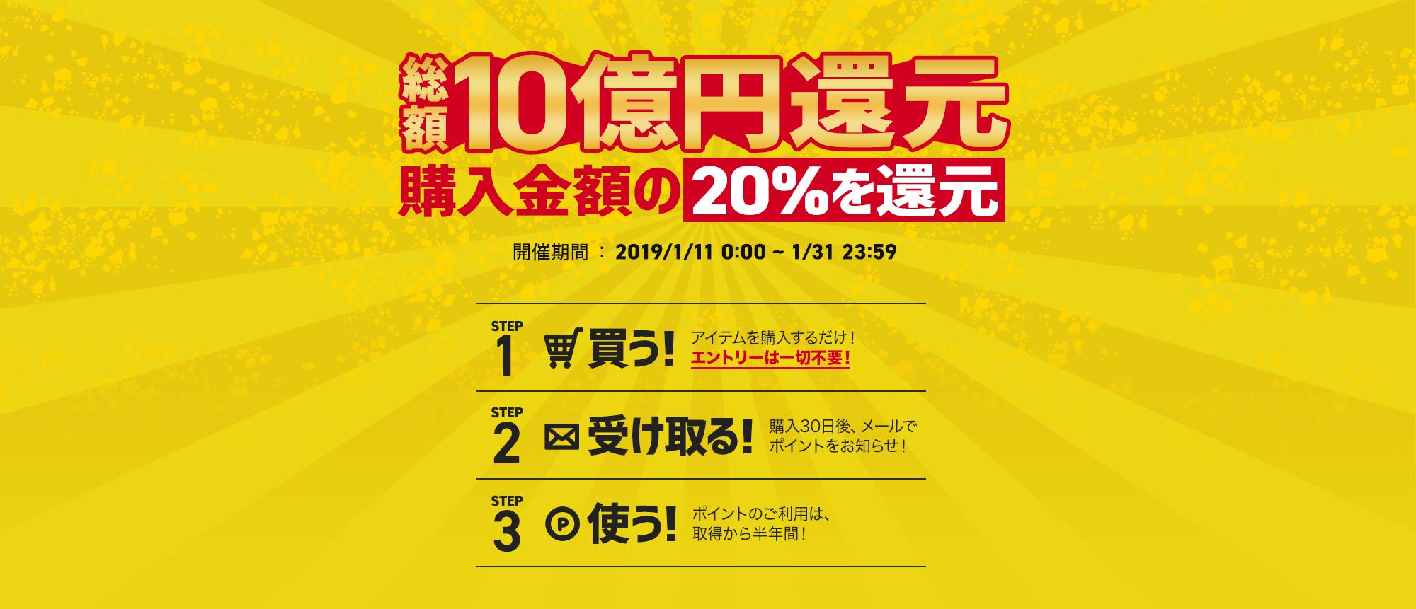 ファッション通販「ロコンド」で何か買うと20%ポイントバック。~1/31。