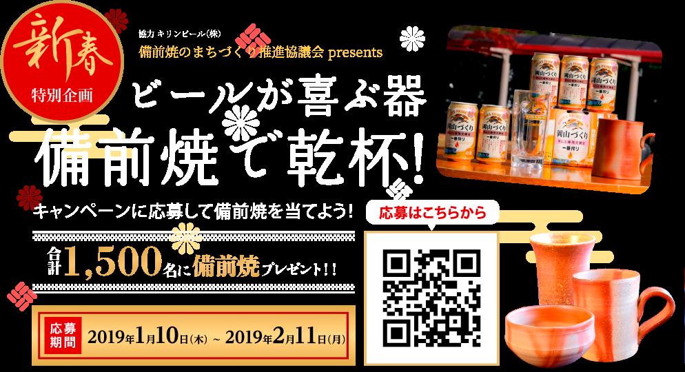 岡山県の備長焼まちづくり推進協議会で、ビールジョッキの備長焼きなどが1500名に当たる。~2/11。