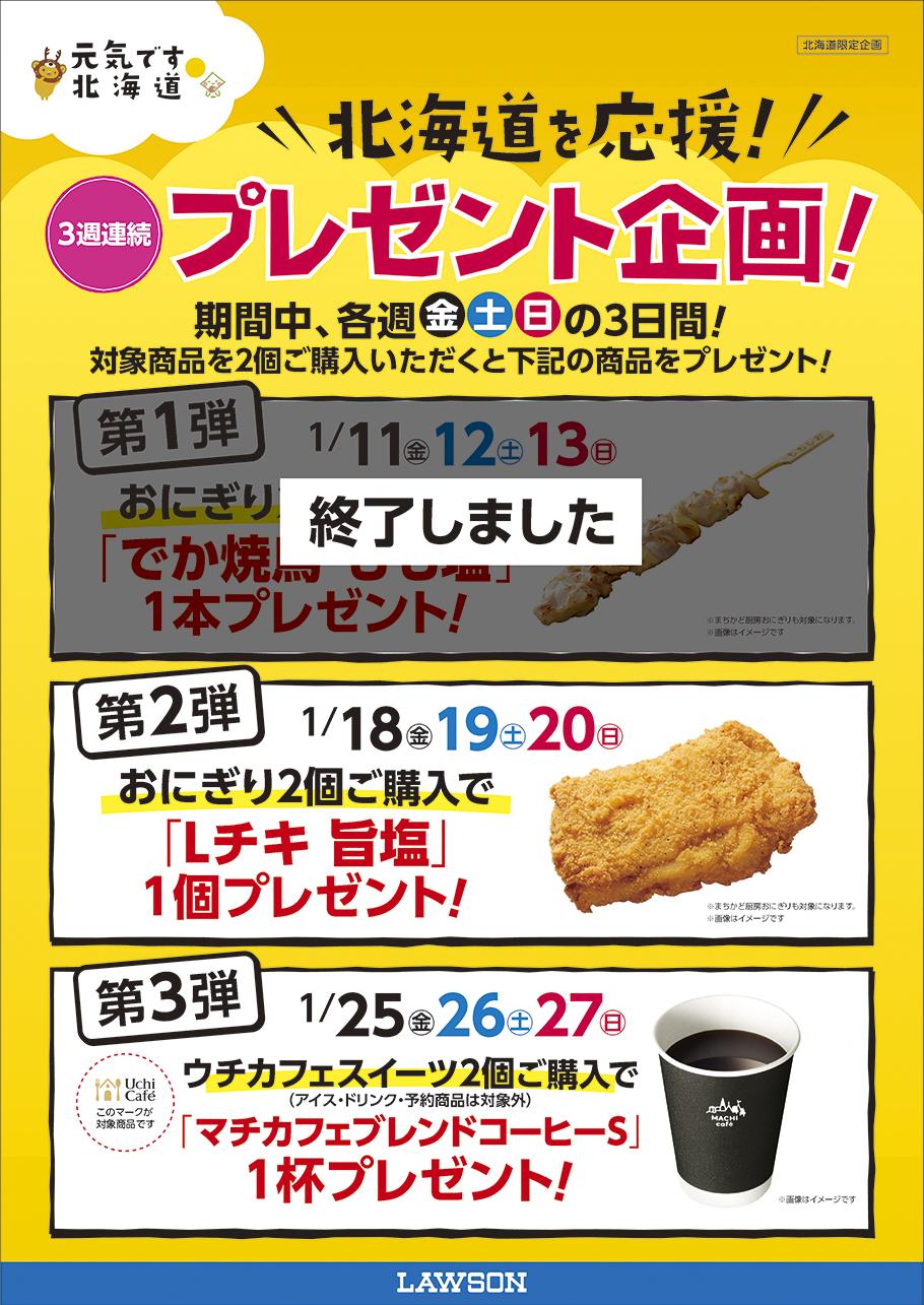 ローソン北海道限定、おにぎり2個購入でLチキ旨塩1個無料、ウチカフェスイーツ2個でコーヒーS無料。土日限定。~1/27。