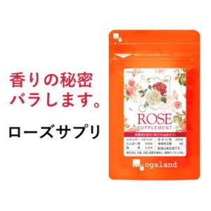 楽天のオーガランドでローズサプリ 飲める香水が680円ポイント25%バック。