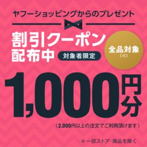 Yahoo!ショッピングではじめてのお買い物限定、2000円以上で1000円OFFクーポンを配信中。