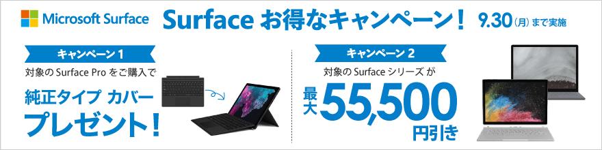 ビックカメラ.comでマイクロソフト「Surface」シリーズのBook2やLaptop2、Pro6やLTE、GOなどが20%OFFセール。⇒実は全域で相場下落を観測。