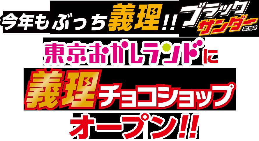 東京駅地下の東京おかしランドに義理チョコ専門店「ブラックサンダー 義理チョコショップ」がオープン。1/26~2/14。