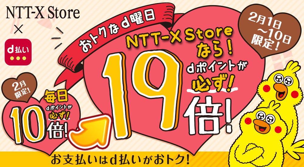 NTT-Xストアでポイント全品19倍、特に条件なし。2/1~2/10限定。2/11~2/28は10倍。
