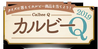 カルビーQでクイズに答えると6品のカルビー商品が毎月100名、合計1200名に当たる。~12/26 12時。