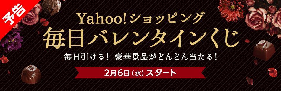 Yahoo!ショッピングで毎日バレンタインくじ。トラベルクーポンやスイーツ無料券、全商品対象1000円OFF、100円OFFクーポンが当たる。2/6~2/10。